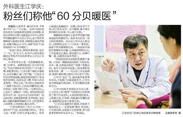 Một bài báo ca ngợi bác sĩ Giang Học Khánh với giọng nói thân tình, ấm áp.
